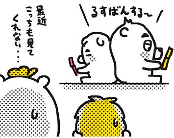 171112_shin-chibiitu_img14