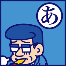 suekichi_boyakikaruta_あm