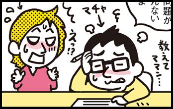 171126_shin-chibiitu2_A008(5koma)m