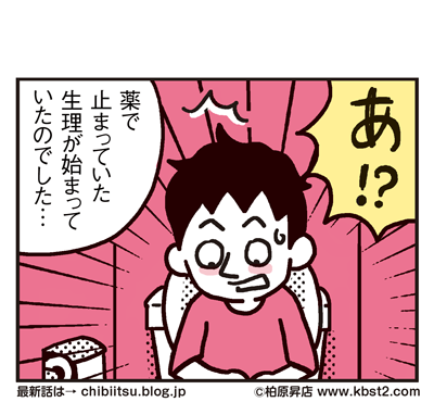 171027_shin-chibiitu_293(5koma)2