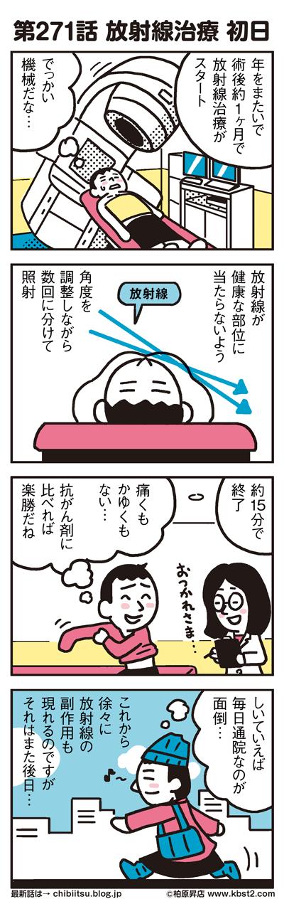 170926_shin-chibiitu_271(5koma)1