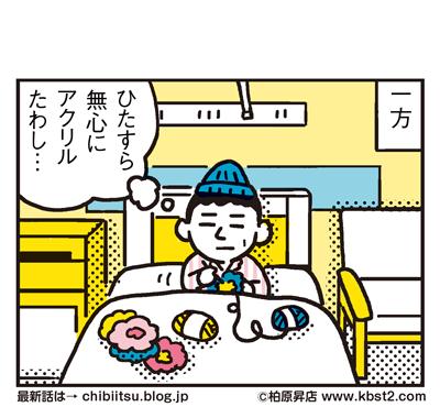 170817_shin-chibiitu_248(5koma)2