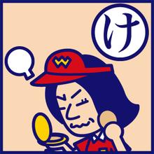 suekichi_boyakikaruta_けm