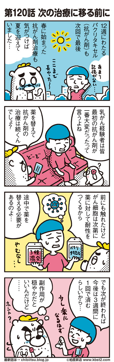 170112_shin-chibiitu_120