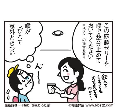 170521_shin-chibiitu_196(5koma)2_2