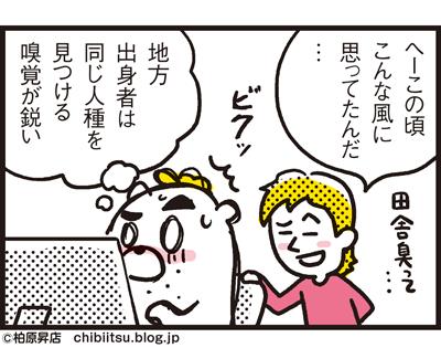 180212_shin-chibiitu2_A71(5koma)2