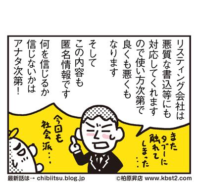 170705_shin-chibiitu_222(5koma)2-2