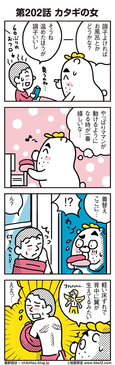 170531_shin-chibiitu_202(5koma)1
