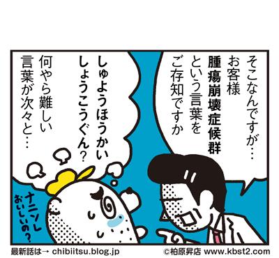 170511_shin-chibiitu_192(5koma)2