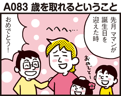 180228_shin-chibiitu2_A083(4koma)1