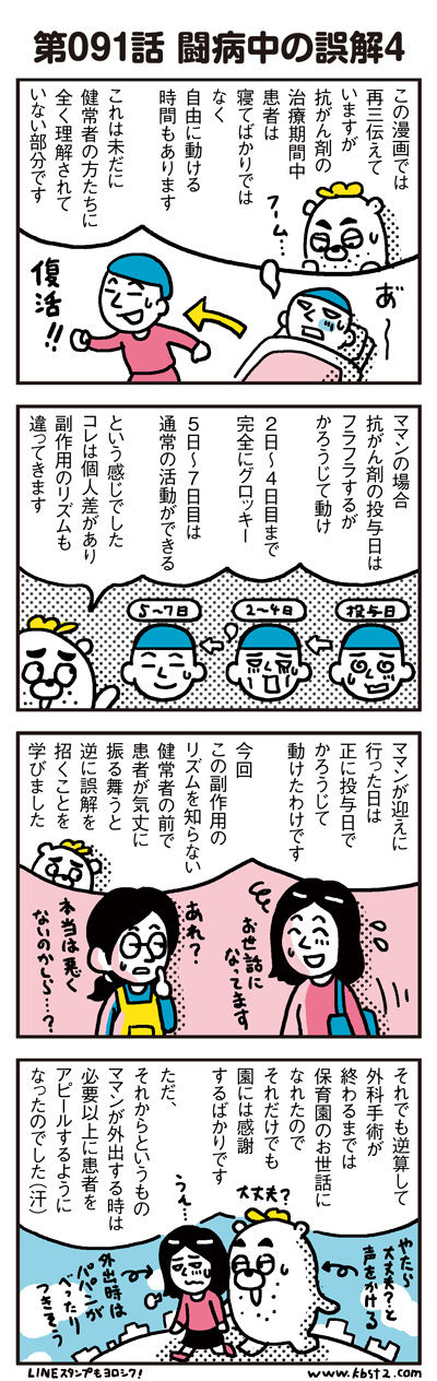 161117_shin-chibiitu_091