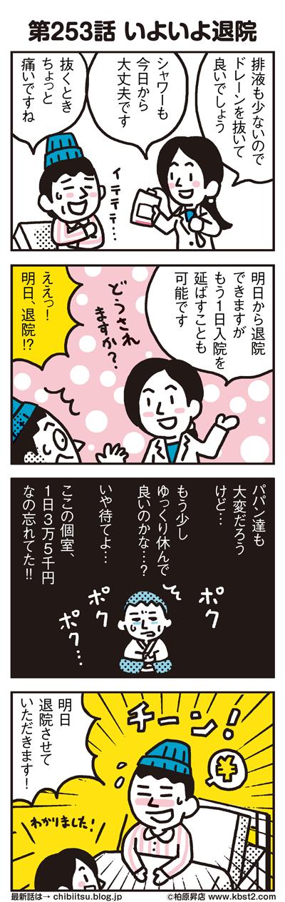 170827_shin-chibiitu_253(5koma)1