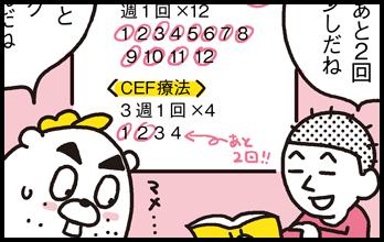170506_shin-chibiitu_189(5koma)m