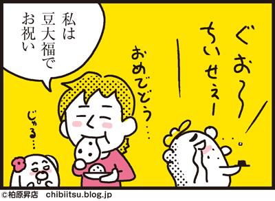 180523_shin-chibiitu2_A132(5koma)2