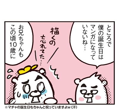170603_shin-chibiitu_204(5koma)2