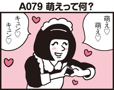180222_shin-chibiitu2_A079(5koma)1