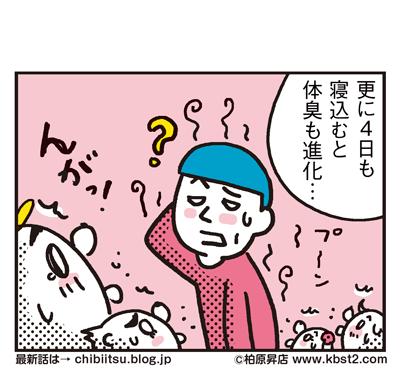 170421_shin-chibiitu_178(5koma)2