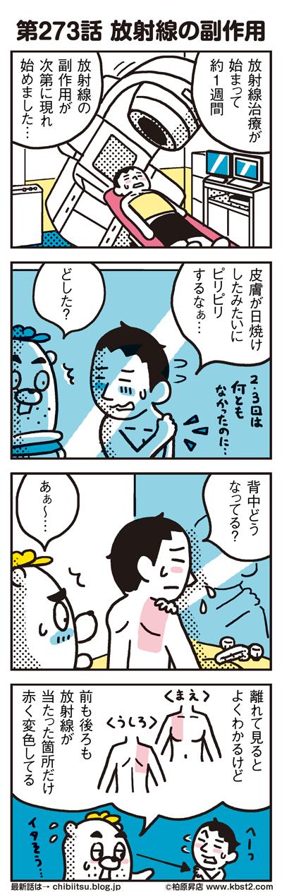 170929_shin-chibiitu_273(5koma)1