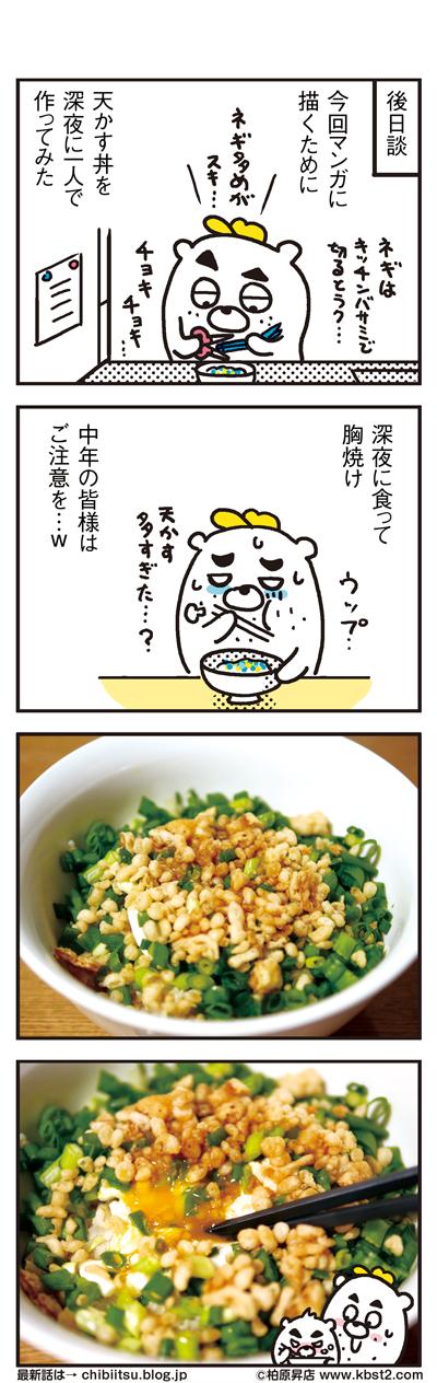 170610_shin-chibiitu_210-2