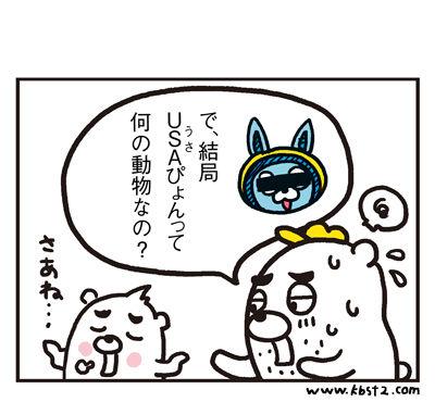161218_shin-chibiitu_111-2(5koma)2