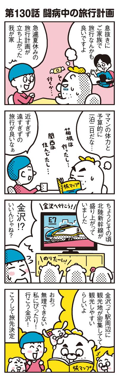 170128_shin-chibiitu_130
