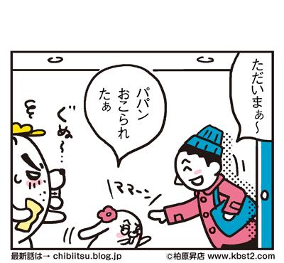 170926_shin-chibiitu_272(5koma)2
