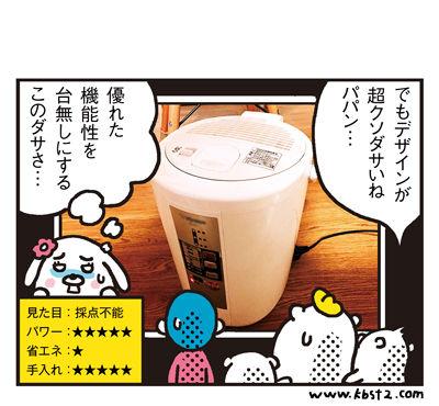 161203_shin-chibiitu_100-2(5koma)