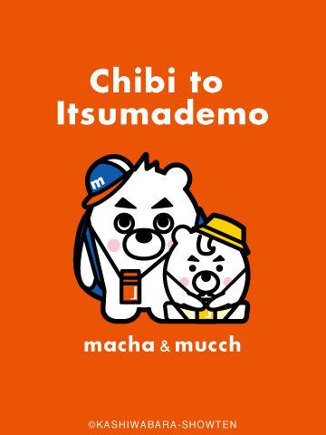 4コマ漫画「ちびといつまでも」-100915_マチャ&ムッチ遠足_o.jpg