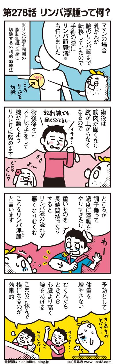 171005_shin-chibiitu_278(5koma)1