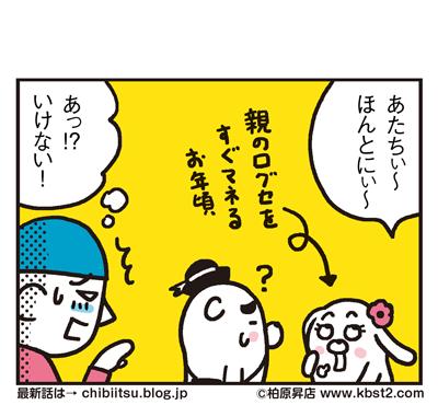 170410_shin-chibiitu_171(5koma)2