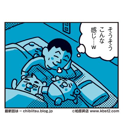 170829_shin-chibiitu_254(5koma)2