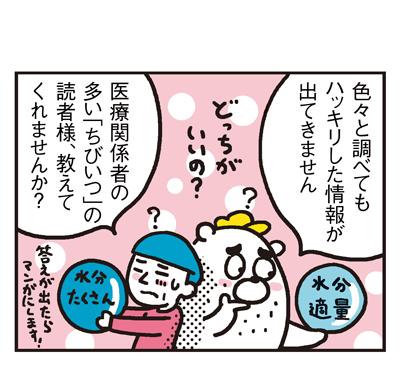 170424_shin-chibiitu_181(5koma)2