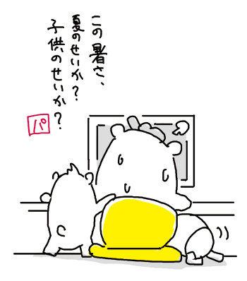 4コマ漫画「ちびといつまでも」-100824.jpg