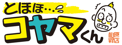 koyamakun-banner_w640