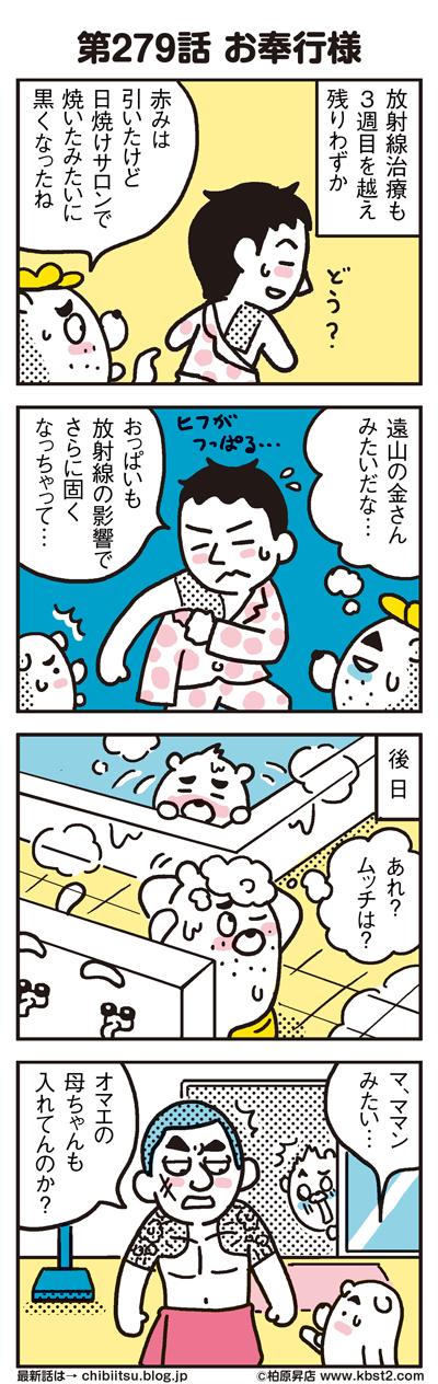 171006_shin-chibiitu_279(5koma)1