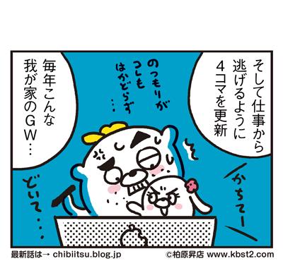 170505_shin-chibiitu_188(5koma)2