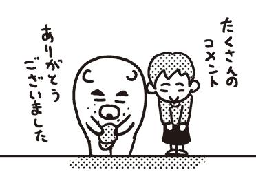 171110_shin-chibiitu_img2