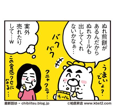 170601_shin-chibiitu_203(5koma)2