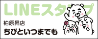 161018_LINE-STAMP1_chibiitsu