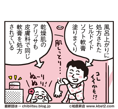 171013_shin-chibiitu_284(5koma)2