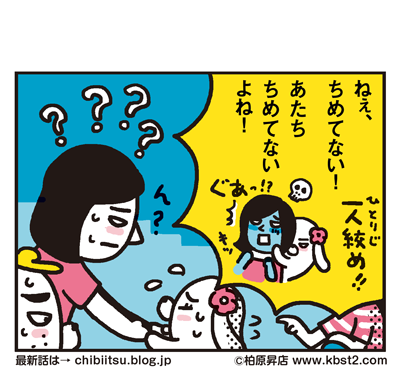 170715_shin-chibiitu_228(5koma)2