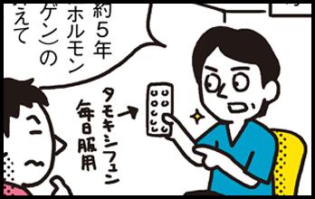 171011_shin-chibiitu_282(5koma)m