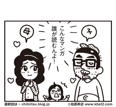 170923_shin-chibiitu(5koma)2