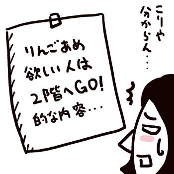 170304_shin-chibiitu_img9