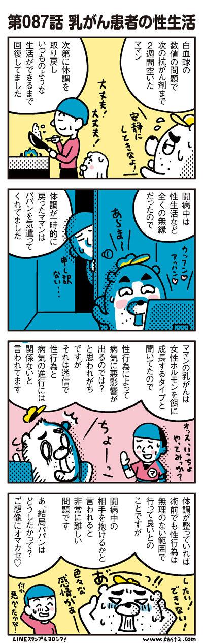 161115_shin-chibiitu_087