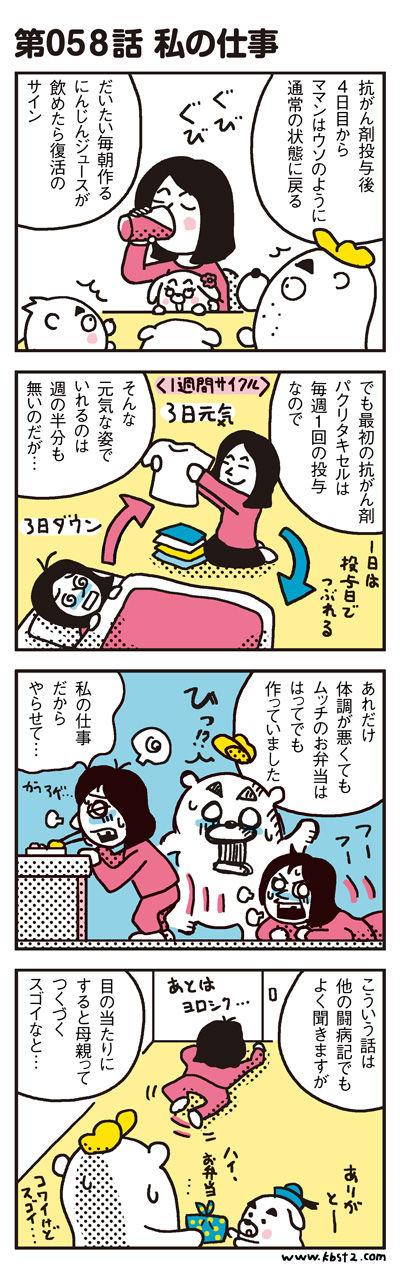 160915_shin-chibiitu_058