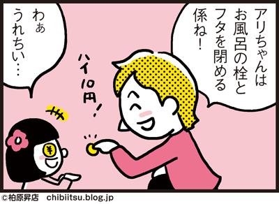 180226_shin-chibiitu2_A081(5koma)5
