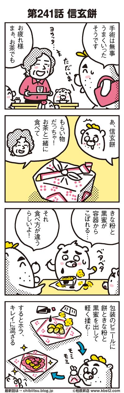 170806_shin-chibiitu_241(5koma)1