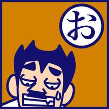 suekichi_boyakikaruta_おm