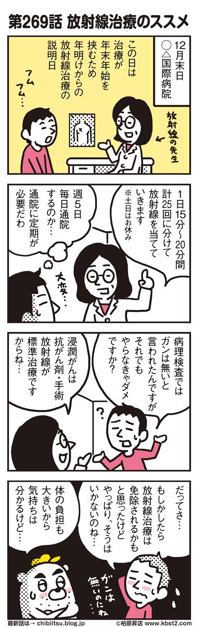 170922_shin-chibiitu_269(5koma)1